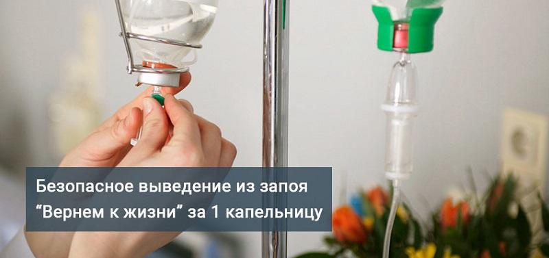 Вывод из запоя на дому в Новосибирске
